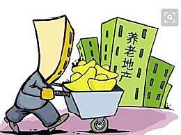 投资养老买房需要满足哪些条件?买养老房注意事项
