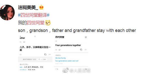 四世同堂英语怎么翻译?四世同堂你会翻译吗