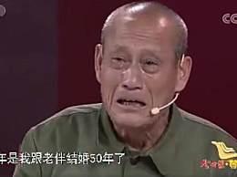72岁老兵万里寻妻:天涯海角都接你回家