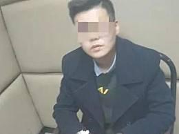冒充男人与闺蜜网恋 嫌犯已被警方刑事拘留