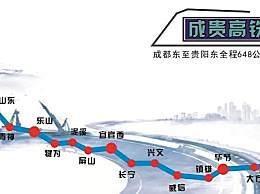 成贵高铁今日通车 成贵高铁线路图一览