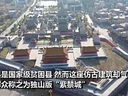 贫困县打造山寨紫禁城 投资高达22.27亿元