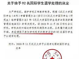 武大清退国际学生 181名留学生退学