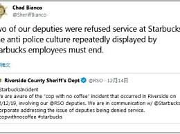 星巴克员工拒服务 星巴克员工拒绝为警察服务被开除
