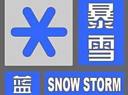 周一故宫闭馆 北京最新降雪天气预报