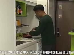 单人家庭将成韩国主流 已超已婚有子女家庭