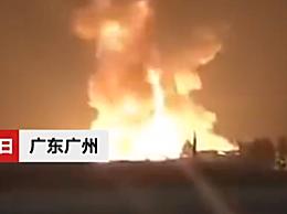广州化工厂火灾 起火原因过火面积及经济损失有待核查