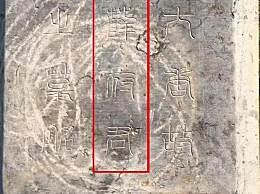 太平公主丈夫薛绍墓被发掘 大明宫词中的薛绍是和史实一致吗