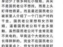 曝王思聪被逼联姻 狗血电视剧剧情真实上演