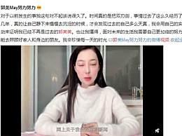 郭美美道歉视频 网红鼻祖郭美美事件回顾