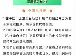 2020年网剧将可参评白玉兰奖 你期待哪部网剧入围获奖?