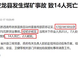 贵州煤矿事故致14死 具体原因还尚在调查之中