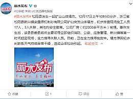 松阳县山体塌方3人失联 系天气持续异常干燥致山体松动引起