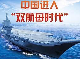 中国双航母时代 未来将有四艘以上航母