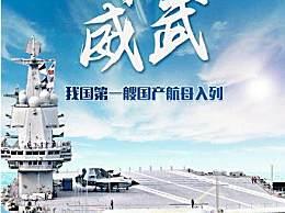 首艘国产航母交付海军 命名山东舰舷号17