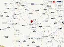 内江5.2级地震 周边多地震感强烈