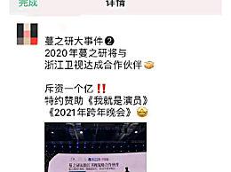 疑微商赞助浙江卫视1亿 跨年晚会将正常举办是真的吗?