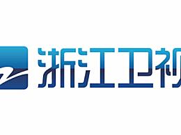 微商疑赞助浙江卫视 曝浙江卫视2020年跨年演唱会照常举行
