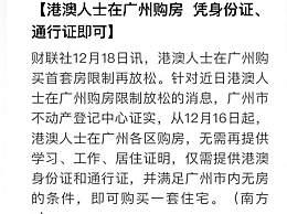 港澳人士可凭证件在广州购房 提供港澳身份证和通行证即可