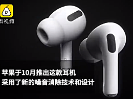 AirPods Pro耳机在美国全网脱销 2019年出货量将达6500万