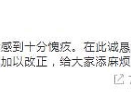 王子文发文道歉:今后必将严于律己