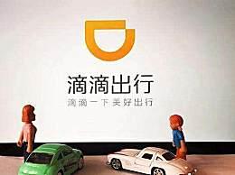 滴滴顺风车将在北京等5城市试运营 试运营期间新方案介绍
