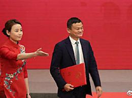 马云获聘湖北省政府经济顾问 手捧证书笑容满面