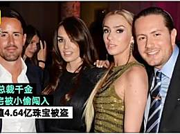 F1女继承人4.6亿元珠宝被盗 突如其来的炫富最扎心