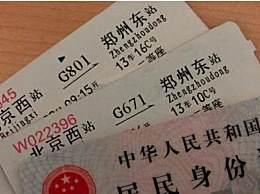 春运期间高铁试点电子客票 使用电子客票有哪些注意事项?