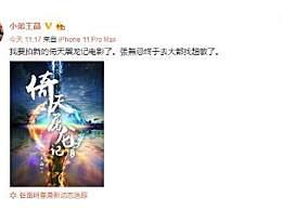 王晶将拍电影版倚天屠龙记 网友:等了20年