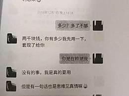"""七旬老人陷入网恋 """"女友""""频繁借钱真身竟是19岁男孩"""