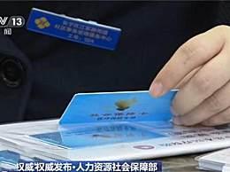 社保卡持卡人数13亿 电子社保卡已签发超8000万张