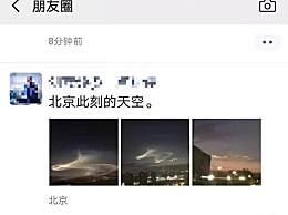 北京天空现神秘光线 场面如有道友渡劫升仙