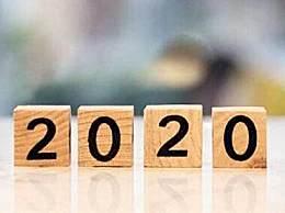 2020年元旦放假时间安排 元旦股市休市时间安排