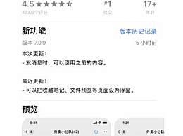 朋友圈可以评论表情包了 微信发布iOS 7.0.9版本
