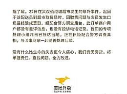 美团外卖回应武汉外卖员伤人事件 因取货发生口角