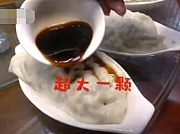 比手掌还大的鲅鱼水饺 一个就有半斤重