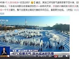 千人泼水成冰 泼水成冰景象是如何形成的