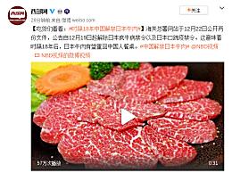 时隔18年中国解禁日本牛肉 日本牛肉有望重回中国人餐桌