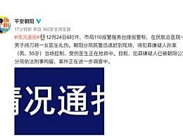 北京女医生去世 55岁男性犯罪嫌疑人被控制