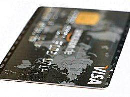 首次办信用卡有哪些手续 信用卡的申请和开通步骤