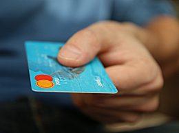 为什么信用卡额度会下降 和这三点有关!