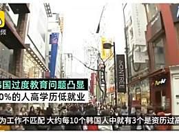 三成韩国人高学历低就业 普遍缺乏高质量的工作