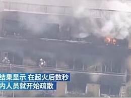 京都动画火灾7分钟后无人逃出 过半数幸存者从二楼跳下