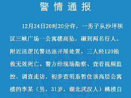 """重庆一男子坠楼砸死两名路人 网友评其""""害人不浅"""""""