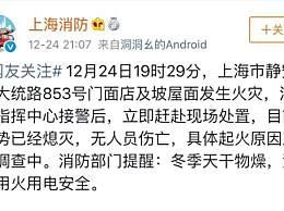 上海大统路火灾 火已被熄灭没有人受伤