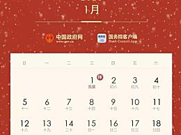 2020春节放假通知来了!1月24日至30日放假调休
