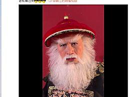 中国版圣诞老人?徐锦江扮鳌拜送圣诞祝福