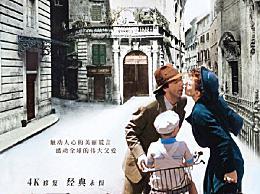 电影美丽人生定档1月3日 是内地首次正式公映