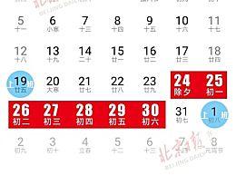 2020春节放假通知 明天除夕火车票正式开售